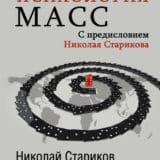 «Психология масс. С предисловием Николая Старикова» Гюстав Лебон