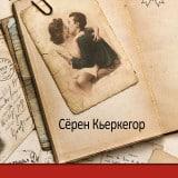 «Дневник обольстителя. Афоризмы» Сёрен Кьеркегор
