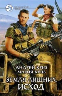 «Земля лишних. Исход» Андрей Круз, Мария Круз