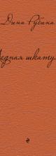 «Медная шкатулка (сборник)» Дина Рубина
