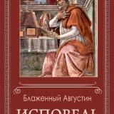 «Исповедь» Августин Блаженный
