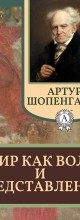 «Мир как воля и представление» Артур Шопенгауэр