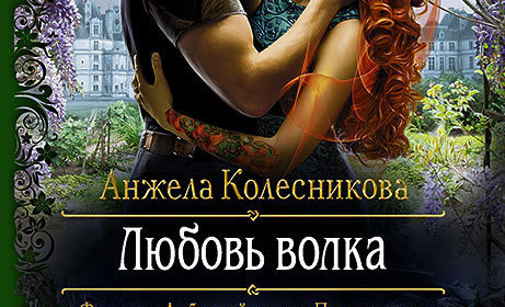 «Любовь волка» Анжела Колесникова