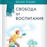 «Свобода от воспитания» Дима Зицер