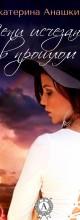 «Тени исчезают в прошлом» Екатерина Анашкина