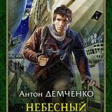 «Небесный бродяга» Антон Демченко