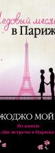 «Медовый месяц вПариже» Джоджо Мойес