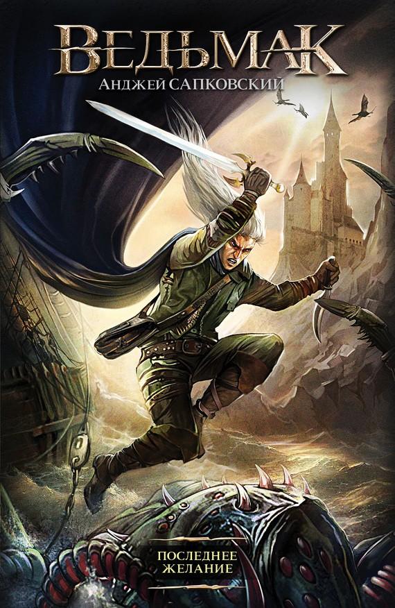 Ведьмак книга 2 меч предназначения аудиокнига скачать