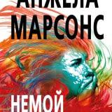 «Немой крик» Анжела Марсонс