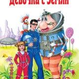 «Девочка с Земли (сборник)» Кир Булычев