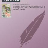 «Чук и Гек» Аркадий Гайдар