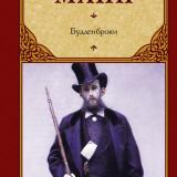 «Будденброки» Томас Манн