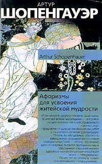 «Афоризмы житейской мудрости» Артур Шопенгауэр