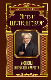 «Афоризмы житейской мудрости (сборник)» Артур Шопенгауэр