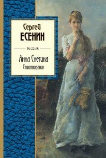 «Анна Снегина. Стихотворения (сборник)» Сергей Есенин