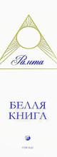 «Белая книга» Рамта