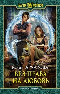 «Без права на любовь» Юлия Архарова
