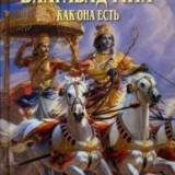 «Бхагавад Гита как она есть»  Бхактиведанта Свами Прабхупада