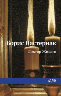 Борис Пастернак «Доктор Живаго»