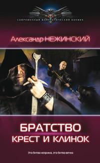 «Братство. Крест и клинок» Александр Нежинский