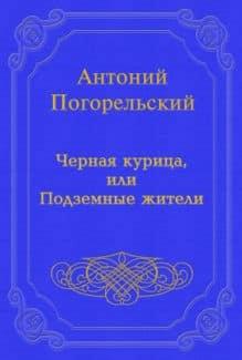 «Черная курица, или Подземные жители» Антоний Погорельский