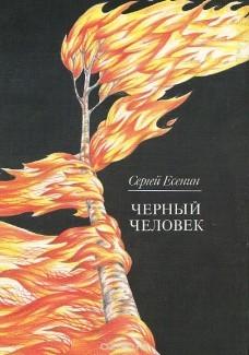 «Черный человек» Сергей Есенин