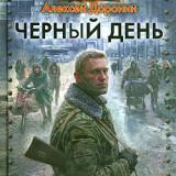 «Черный день» Алексей Доронин