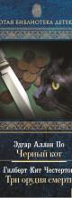 «Черный кот. Три орудия смерти (сборник)» Эдгар По, Гилберт Честертон