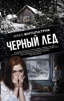 «Черный лед» Бекка Фитцпатрик