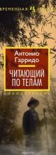 «Читающий по телам» Антонио Гарридо