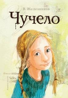 «Чучело» Владимир Железников