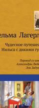 «Чудесное путешествие Нильса с дикими гусями» Сельма Лагерлеф