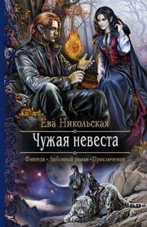«Чужая невеста» Ева Никольская