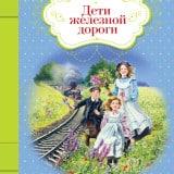«Дети железной дороги» Эдит Несбит
