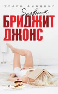 «Дневник Бриджит Джонс» Хелен Филдинг