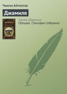 «Джамиля» Чингиз Айтматов