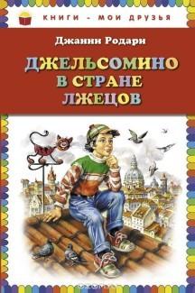 «Джельсомино в Стране лжецов» Джанни Родари
