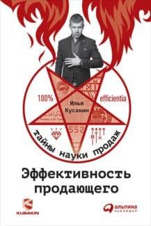 «Эффективность продающего» Илья Кусакин