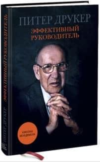 «Эффективный руководитель» Питер Друкер