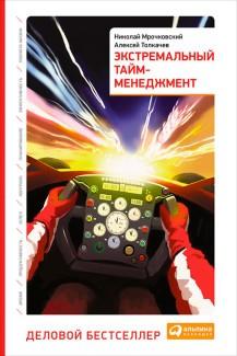 «Экстремальный тайм-менеджмент» Алексей Толкачев, Николай Мрочковский