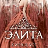 «Элита» Кира Касс