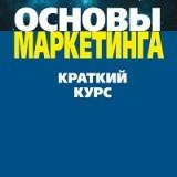 «Основы маркетинга» Филип Котлер