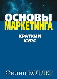 Филип Котлер «Основы маркетинга»