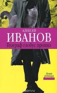 «Географ глобус пропил» Алексей Иванов