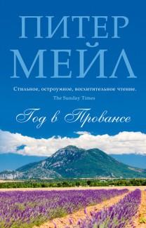 «Год в Провансе» Питер Мейл