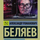 «Голова профессора Доуэля» Александр Беляев