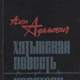 «Хатынская повесть» Алесь Адамович
