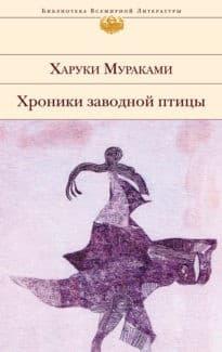 «Хроники Заводной Птицы» Харуки Мураками
