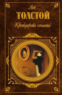«Исповедь» Лев Толстой
