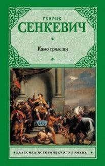 «Камо грядеши» Генрик Сенкевич